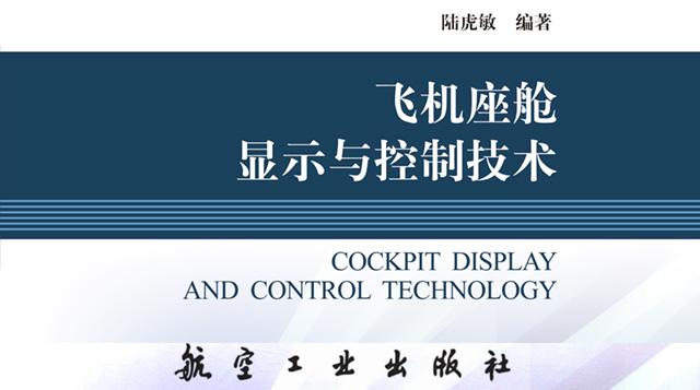 飞机座舱显示与控制技术